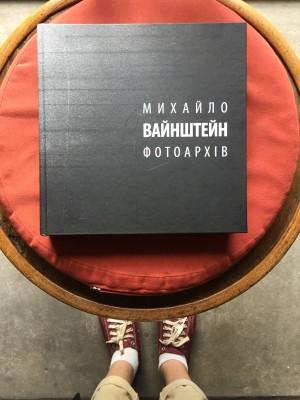 фотоархив Михаила Вайнштейна